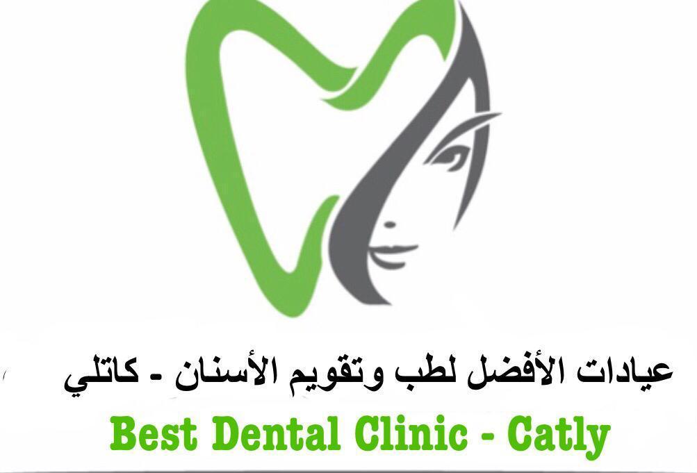 شركة عيادات الأفضل للأسنان و الجلدية