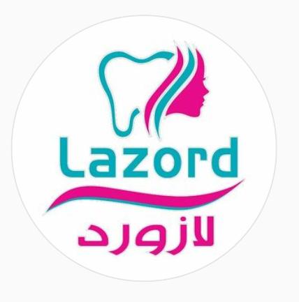 مركز لازورد لطب و تقويم الأسنان