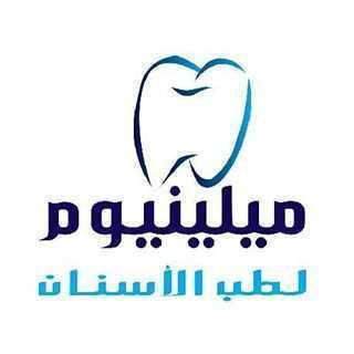 مركز ميلينيوم لطب الأسنان