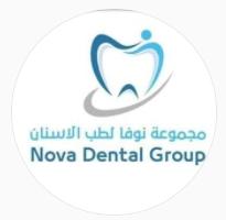 مجمع نوفا لطب الاسنان - الخفجي