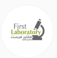 مختبر فرست للتحاليل الطبية