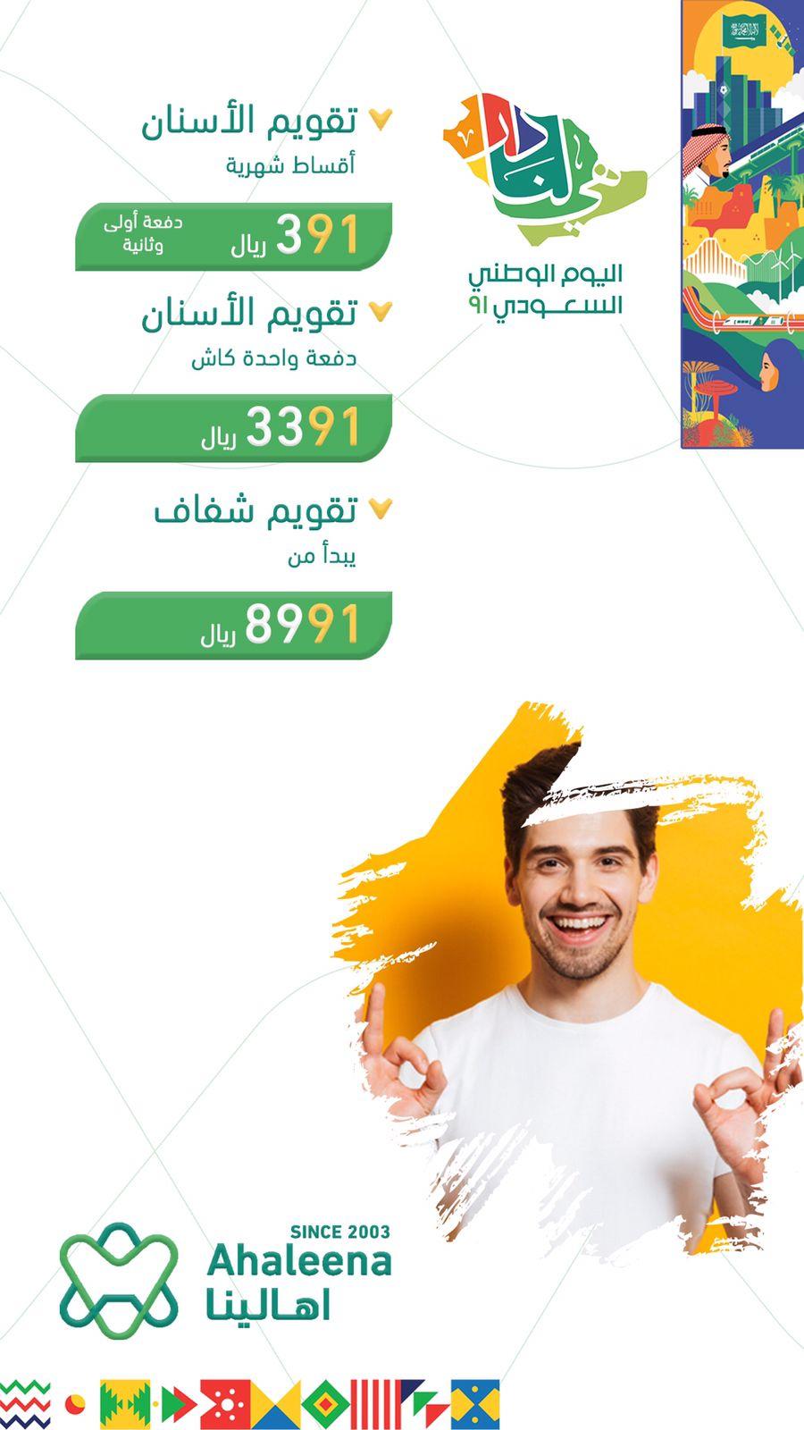 تقويم الأسنان المعدني /دفعة واحده